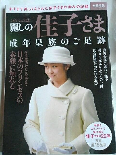 別冊宝島2540  麗しの佳子さま  < タレントグッズの