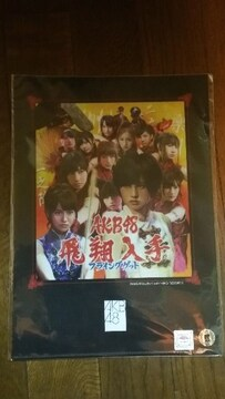 AKB48フライングゲットクリアファイル 新品未開封
