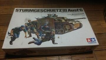 タミヤ 1/35 ドイツ・�V号突撃砲  G型