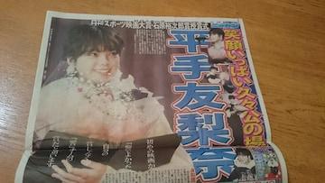 「平手友梨奈」欅坂46 2018.12.29 日刊スポーツ