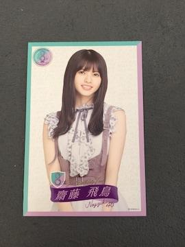 8th Anniversary 齋藤飛鳥ポストカード