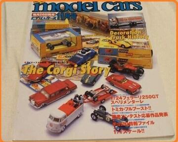 モデルカーズ66号コーギーCorgiデコトラ ミニカーmodelcars!