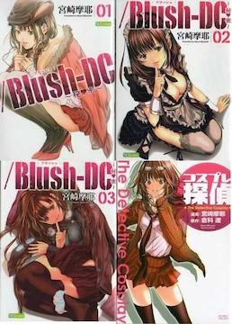 Blush-DC 〜秘・蜜〜 1-3巻/コスプレ探偵 全1巻 宮崎摩耶 4冊