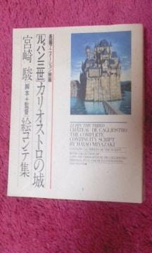 ルパン三世【カリオストロの城】宮崎駿絵コンテ集