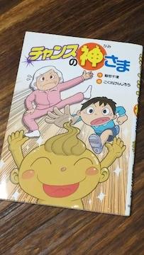 チャンスの神さま☆文研出版/小学中級から/新品同様