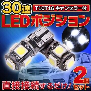 T10T16 キャンセラー付 30連LED ポジション