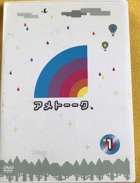 ●送料込★アメトーーク! DVD 1★【中古激安】