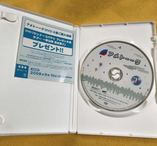 ●送料込★アメトーーク! DVD 1★【中古激安】 < CD/DVD/ビデオの