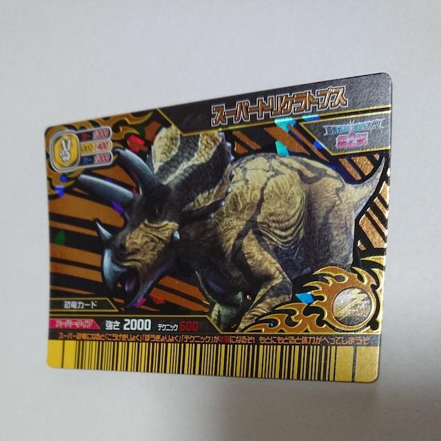 恐竜キング スーパートリケラトプス  < トレーディングカードの