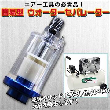 簡易型 ウォーターセパレーター 水分除去 エアーフィルター