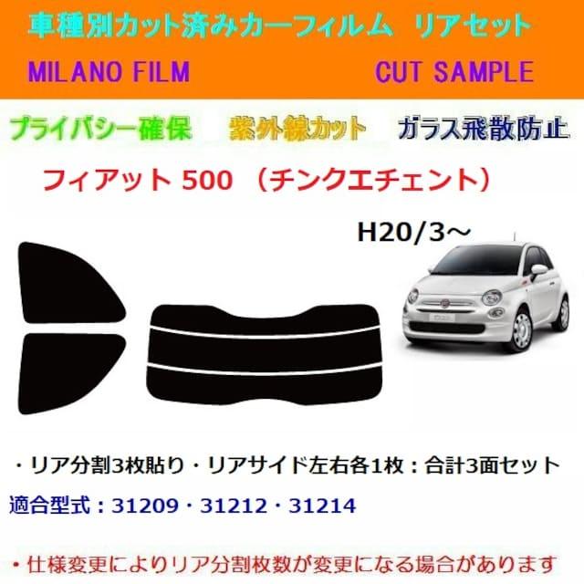 フィアット 500 (チンクエチェント) カット済みカーフィルム < 自動車/バイク