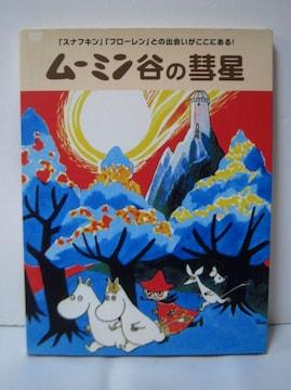 [DVD] ムーミン谷の彗星 OHD-0087 JAN:4511749800876