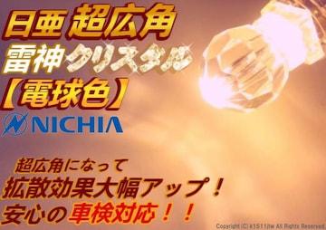 2個‡電球色 日亜超広角雷神クリスタルLED N-BOX コンテ ライフ バモス ゼスト
