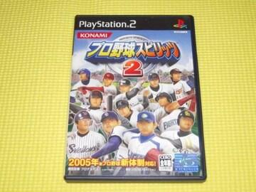 PS2★プロ野球スピリッツ2★箱付・説明書付・ソフト付