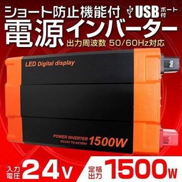 インバーター 24v 1500W DC24V/p