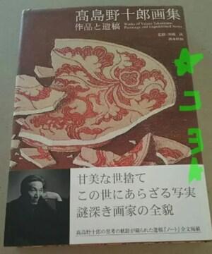 高島野十郎先生 画集 求龍堂 本  作品と遺稿 中古