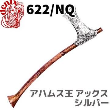 DENIX 622/NQ アハムス王 アックス シルバー 模造 レプリカ 剣 刀 ソード 西洋