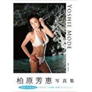 ■『柏原芳恵 写真集 YOSHIE MODE』巨乳