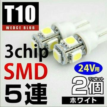 T10 24V LED 5連 15発 ウェッジ球 白/ホワイト 5050チップ