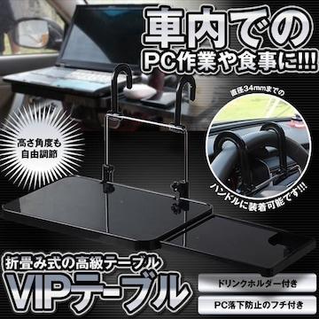 車載用 折りたたみ式 簡易テーブル ノートパソコン机