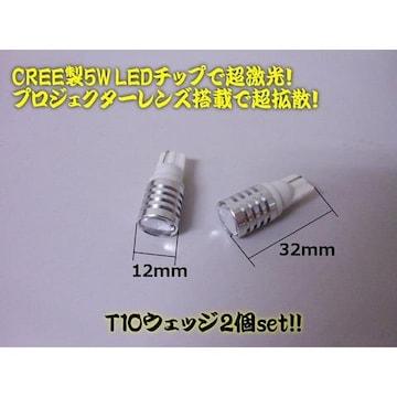 送料無料!CREE製プロジェクター搭載T10ウェッジ5W白SMDLED/2個
