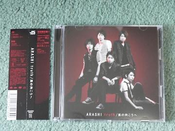 嵐 『truth/風の向こうへ 』 CD+DVD【初回限定盤1】他にも出品中