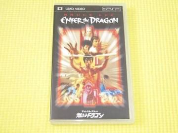 PSP★燃えよドラゴン ディレクターズカット UMD VIDEO