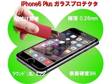 iPhone6 Plusを傷から守る△強化ガラスプロテクター ガラスシート 5.5インチ 9H