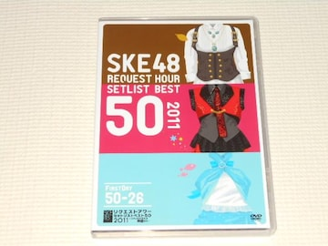 DVD★SKE48 REQUEST HOUR SETLIST BEST 50 2011 FIRST DAY