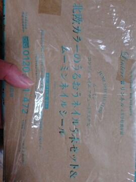 新品★特別付録「北欧カラー潤うネイル5本&ムーミンシール」