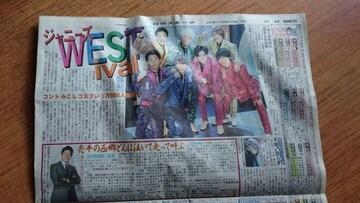「ジャニーズWEST」2018.1.4 日刊スポーツ 1枚