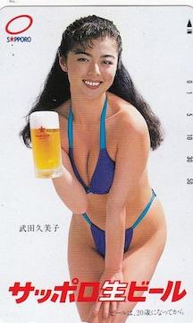 テレカ 武田久美子 サッポロビール   新品未使用
