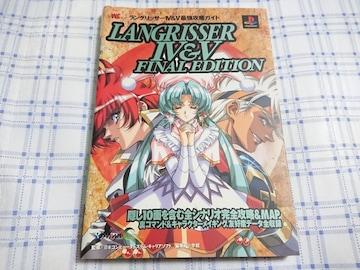 ラングリッサー�W&�X ファイナルエディション 最強攻略ガイド