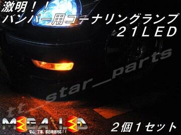 mLED】セルシオ30系後期/バンパーコーナリングランプ21連/オレンジ