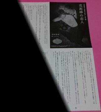 市村奈央 朝霞邸の薔薇の姫君 コミコミスタジオ購入特典ペーパー