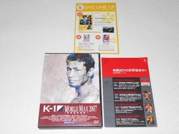 DVD★K-1 WORLD MAX 2007 日本代表決定トーナメント&世界最終