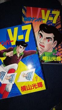 ★地球ナンバーV7★全2巻、横山光輝
