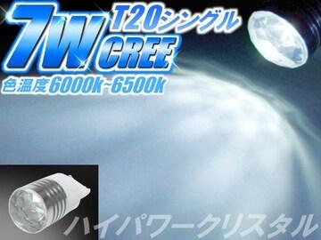2個)T20白◇CREE7WハイパワークリスタルLED 500ルーメン30系プリウス シエンタ  イプサム