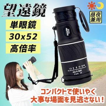 単眼鏡 30x52高倍率 望遠鏡 昼夜兼用  アウトドア スポーツ