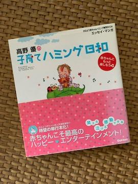 高野優の子育てハミング日和 エッセイ漫画 育児本