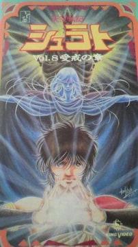 天空戦記シュラト  Vol.8 受戒の章  ビデオ(VHS)