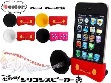 ☆Disney シリコンスピーカー ミニーマウス iPhone4/4S対応!