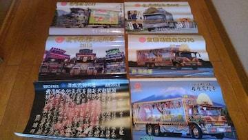 トラック デコトラ 歌麿会 哥麿会 カレンダー
