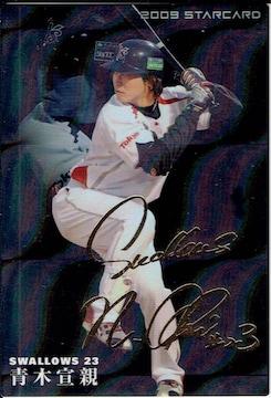 2009年 青木宣親 サインカード プロ野球チップス