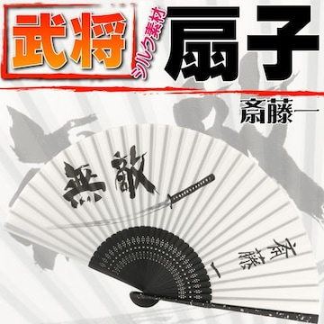 斎藤一シルク扇子 新撰組扇子 An030