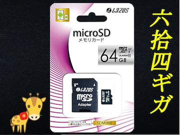 送料無料 国内正規品 64GB クラス10 リーダーメディア microSDXC 保証付き