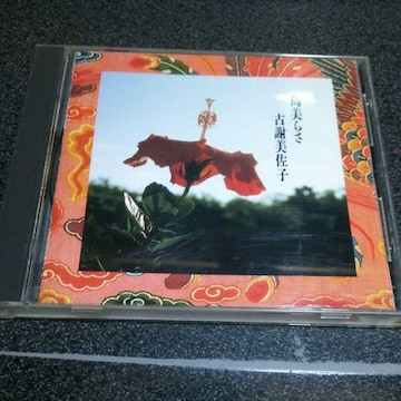 CD「古謝美佐子/島美らさ」沖縄島唄 ネーネーズ