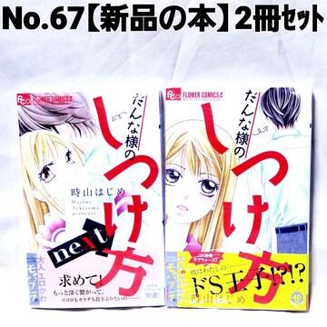 No.67【だんな様のしつけ方 新品】2冊【ゆうパケット送料 ¥180】