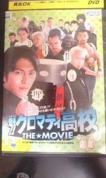 魁!!クロマティ高校DVD(大人気コミックお笑いDVD)