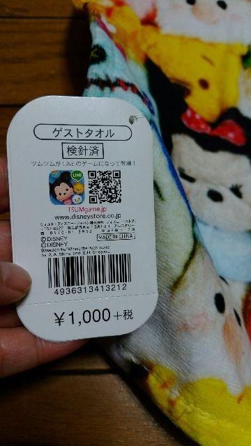 新品★勢揃いが可愛い〜!「ツムツム ゲストタオル」定価1080円 < インテリア/ライフの